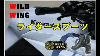 バイク ブーツ WILD WING VLOG#1 【🇯🇵Kawasaki Ninja1000】 Video
