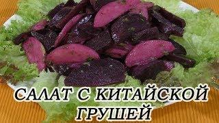 Салат из вареной свеклы с китайской грушей. 69 ккал на 100 грамм.