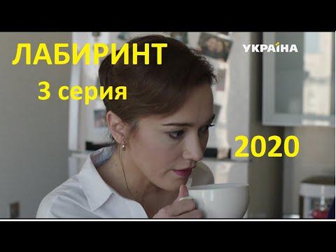 Сериал Лабиринт 2020 мелодрама НОВИНКА 3 Серия