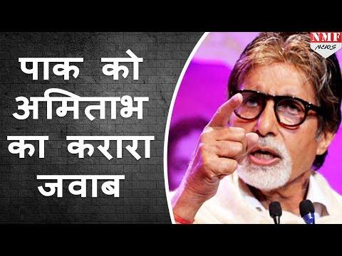 Olympic में India पर सवाल उठाने वाले Pak journalist को Amitabh bachchan का करारा जवाब
