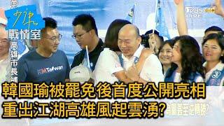韓國瑜被罷免後首度公開亮相 重出江湖高雄風起雲湧? 少康戰情室 20200814