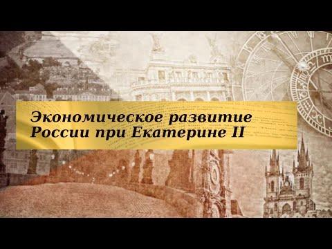 История 8 класс $19 Экономическое развитие России при Екатерине II