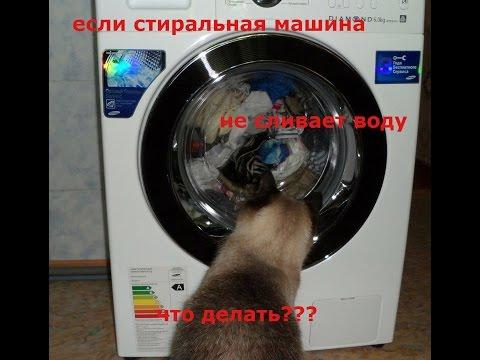 Не сливается вода в стиральной машине - самые частые причины