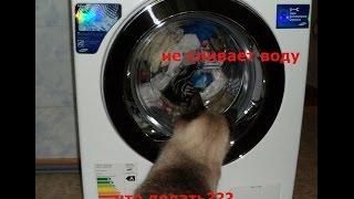 видео Стиральная машина Samsung серии Baikal - Ошибка 5E. Не сливает воду.