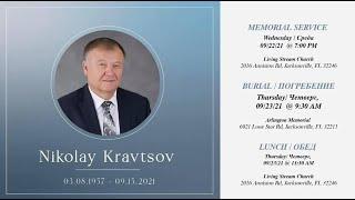 Nikolay Kravtsov | Celebration Of Life Service | September 22, 2021