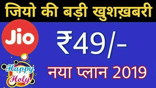 Jio की तगड़ी खुशख़बरी Rs 49 Recharge Plan Now For Any Smartphone Plan | Jio Latest Tricks