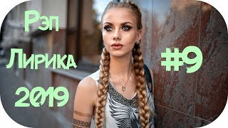 🇷🇺 НОВЫЙ РУССКИЙ РЭП 2019 🔊 Russian Hip Hop 2019 🔊 New Russian Rap Mix 2019 🔊 Русские Реп #9