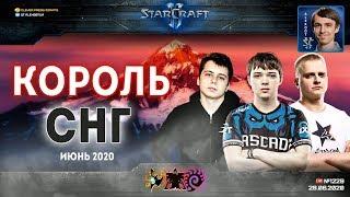 Король СНГ в StarCraft II: Все сильнейшие в борьбе! Матчи лучших профи Украины и России: Июнь - 2020