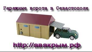 Гаражные ворота в Севастополе. Секционные ворота и ролеты.(Производственно-монтажная компания