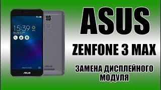 как заменить дисплей на Zenfone 3 MAX ZC553KL \ LCD replace
