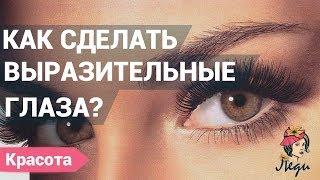 Как сделать выразительные глаза? Макияж глаз пошагово. Уроки макияжа.