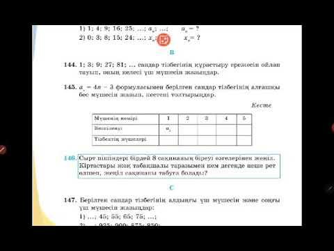 5 сынып, математика. 144,145 есептер
