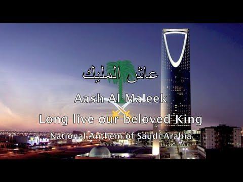 National Anthem: Saudi Arabia - عاش المليك