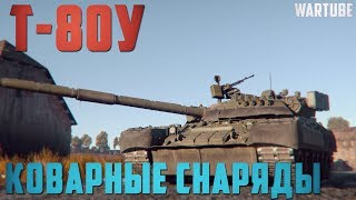 Т-80У и КОВАРНЫЕ СНАРЯДЫ в War Thunder