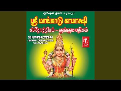 Sri Mangadu Kamakshi Dukka Nivaarana Ashtakam