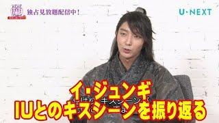 イ・ジュンギ、IUとのキスシーンに本音?「麗<レイ>~花萌ゆる8人の皇子たち~」