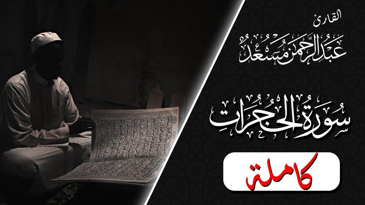 سورة الحجرات كاملة تلاوة جديدة بصوت القارئ عبدالرحمن مسعد 2020 Youtube