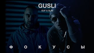 GUSLI (Guf & Slim) - Фокусы