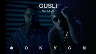 GUSLI (Guf & Slimus) - Фокусы