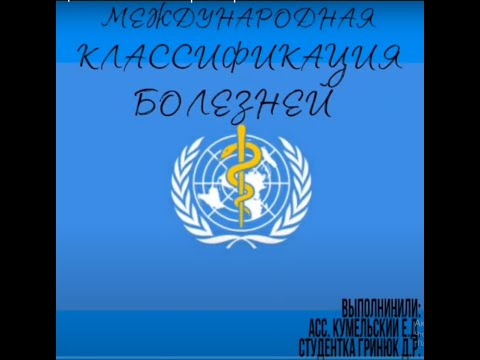 Международная классификация болезней 10го пересмотра (МКБ X, МКБ-10)