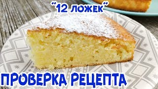 Проверяем ИТАЛЬЯНСКИЙ Пирог без ВЕСОВ или 12 ложек