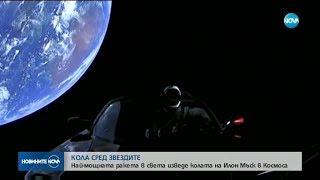 най-мощната ракета в света изведе колата на Илон Мъск в Космоса - Новините на NOVA (07.02.2018)