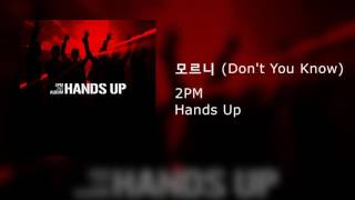 2PM - 모르니 (Don't You Know)