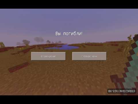 Minecraft PE. КОМАНДА ЧТОБЫ НЕ ВЫПАДАЛИ ВЕЩИ ПРИ СМЕРТИ!!!! ЛЕДОВЫЙ ХОД!