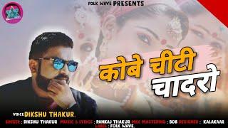 Kobe Chitti Chadro ( Pahari Song 2021) Dikshu Thakur l Pankaj Thakur l Bob l Folk wave