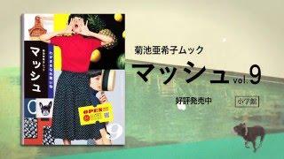 マッシュ vol.9 菊池亜希子 検索動画 12