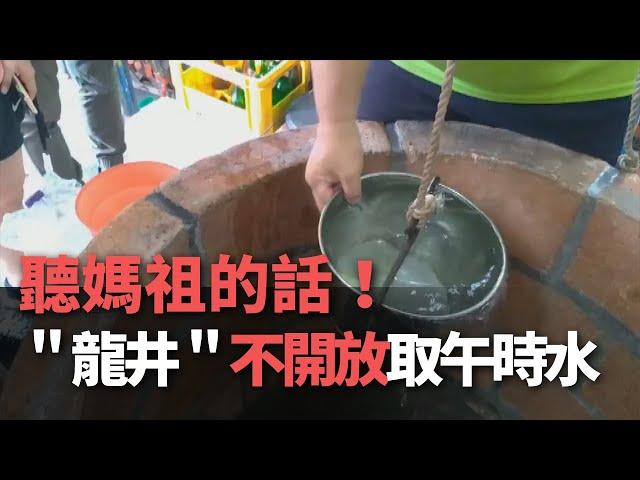 """聽媽祖的話!  """"龍井""""不開放取午時水【央廣新聞】"""