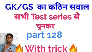 जनरल साइंस/general science/general science GK trick/science trick by Manish sir/science GK trick