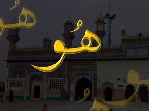 Sun faryad peraan deya peraa, Kalaam Abyat Hazrat Sakhi Sultan Bahoo RA