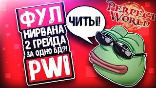 кАК БЫСТРО ОДЕТЬСЯ НА PWI?! ФУЛЛ НИРВАНА 2 ГРЕЙДА В ПВ  PERFECT WORLD