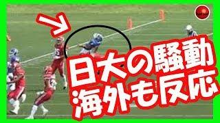 【海外の反応】日本で騒ぎになっている日大アメフトのタックル…外国人も驚愕!感動を呼ぶスポーツが…