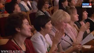 В Горно-Алтайске прошла педагогическая конференция