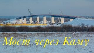 Новый мост через Каму (Удмуртия) \ vlog путешественника #41