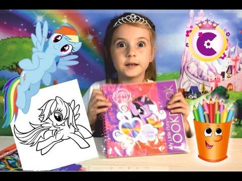 Мой маленький пони. Раскраска для детей. My little pony ...