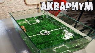 DIY самодельный аквариум в стиле футбольного поля дома! 0+