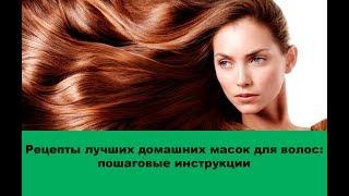 Рецепты лучших домашних масок для волос: пошаговые инструкции