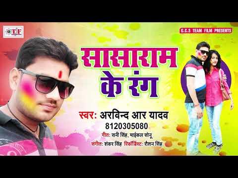 Arvind R Yadav का सुपरहिट होली गीत - Sasaram Ke Rang - Bhojpuri Holi Songs 2019 New