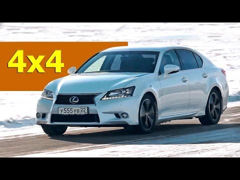 Lexus GS 350  AWD - тест-драйв Александра Михельсона