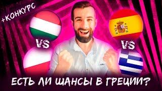 Испания Греция прогноз Венгрия Польша прогноз Прогнозы на футбол 25 марта