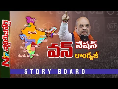 Special Focus On Amit Shah''s One Nation One Language Push || Story Board || NTV