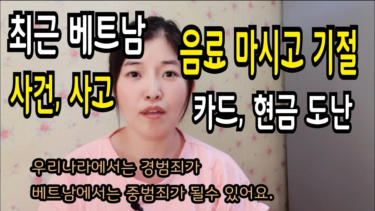 베트남 호치민 사건사고, 유의하시기 바랍니다. #베트남댁