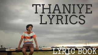 Taniye Lyrics | Guppy |