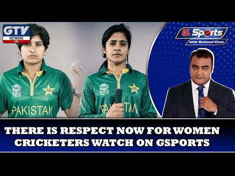 There is Respect now for Cricketers watch on G Sports| G Sports with Waheed Khan | 14 January 2020