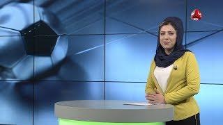النشرة الرياضية | 13 - 02 - 2019 | تقديم سارة الماجد | يمن شباب