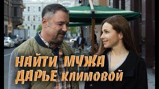 НАЙТИ МУЖА ДАРЬЕ КЛИМОВОЙ - Серия 4 / Музыкальная комедия