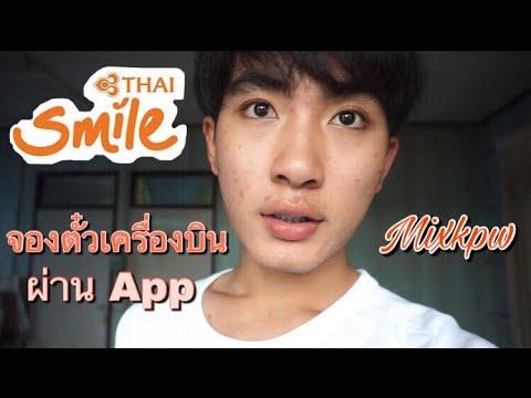 จองตั๋วเครื่องบินง่ายๆผ่าน Appication Thai smile // #Mixkpw